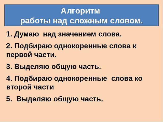 Конспект урока 2 класс по русскому языку бунеев распознавание однокоренных слов