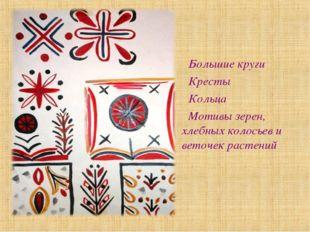 Большие круги Кресты Кольца Мотивы зерен, хлебных колосьев и веточек растений