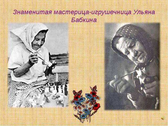 Знаменитая мастерица-игрушечница Ульяна Бабкина