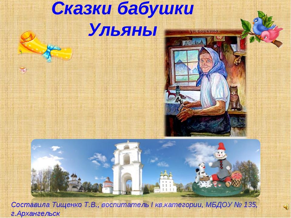 Составила Тищенко Т.В., воспитатель I кв.категории, МБДОУ № 135, г.Архангельс...
