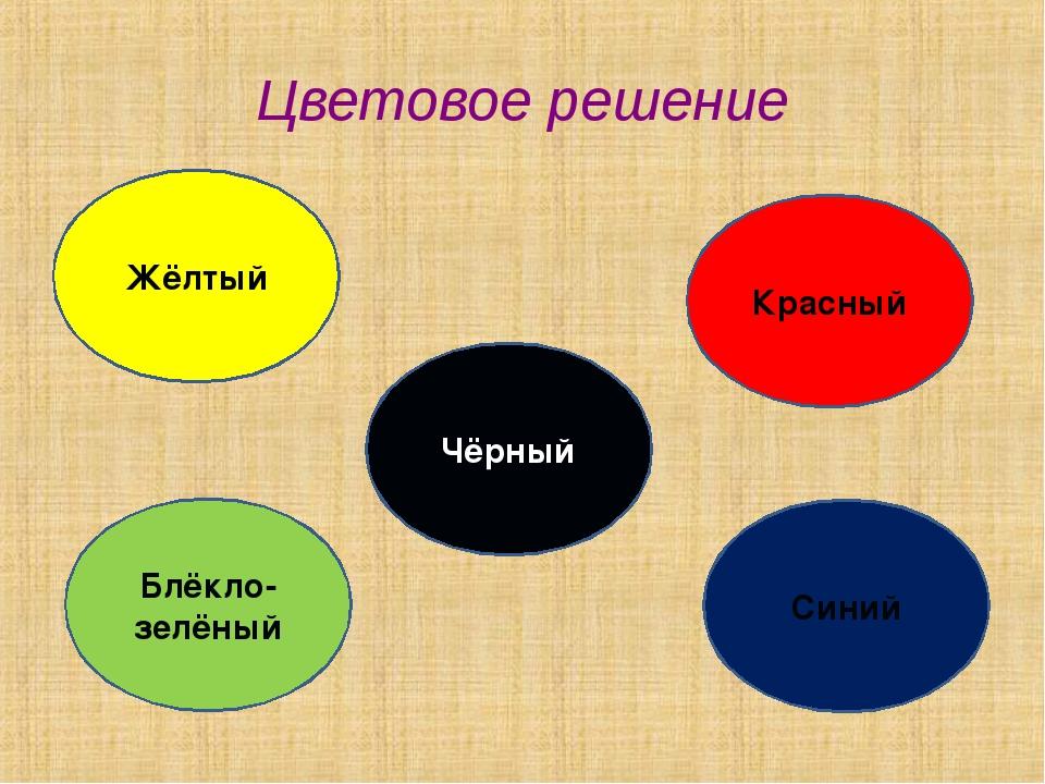 Цветовое решение Жёлтый Красный Чёрный Блёкло-зелёный Синий