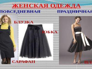 Праздничная и повседневная одежда