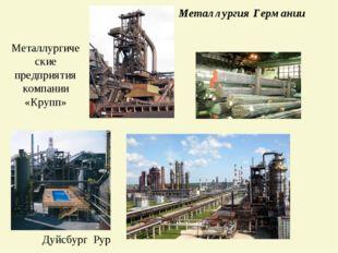 Металлургия Германии Дуйсбург Рур Металлургические предприятия компании «Крупп»