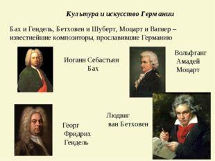 Бах и Гендель, Бетховен и Шуберт, Моцарт и Вагнер –известнейшие композиторы,
