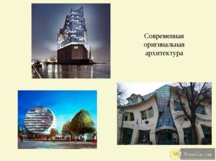 Современная оригинальная архитектура Yznaika.com. Самые качественные презента
