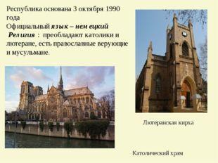Республика основана 3 октября 1990 года Официальный язык – немецкий Религия :