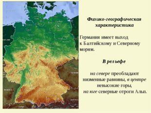 Физико-географическая характеристика Германия имеет выход к Балтийскому и Сев