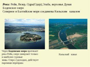 Реки: Рейн, Везер, Одра(Одер),Эльба, верховья Дуная Боденское озеро Северное