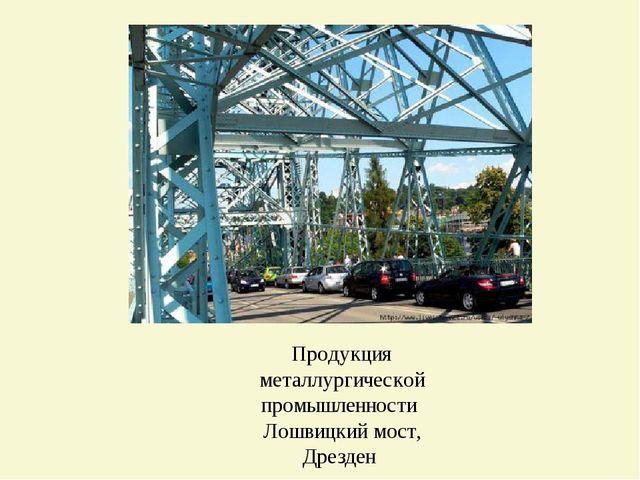 Продукция металлургической промышленности Лошвицкий мост, Дрезден