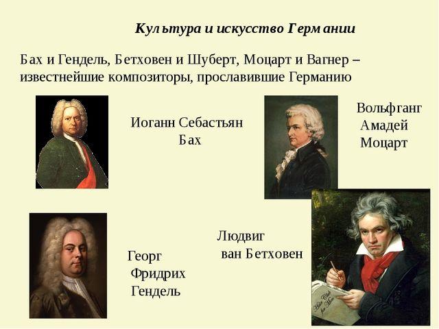 Бах и Гендель, Бетховен и Шуберт, Моцарт и Вагнер –известнейшие композиторы,...
