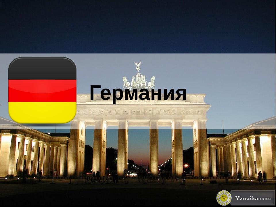 Германия Yznaika.com. Самые качественные презентации PowerPoint! ГЕРМАНИЯ --...