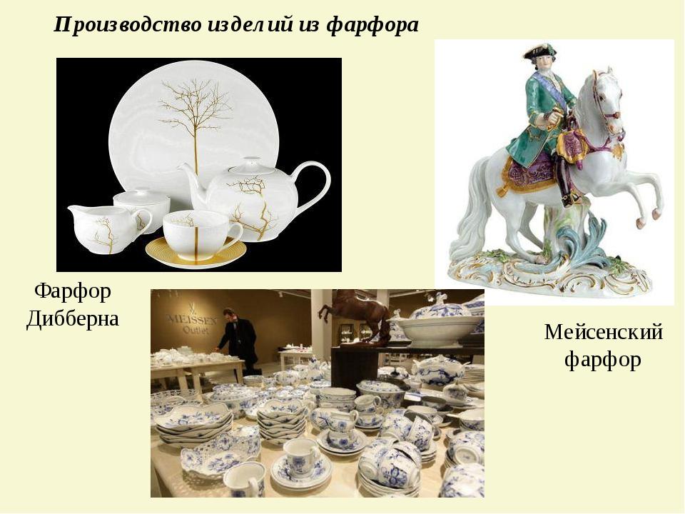 Производство изделий из фарфора Мейсенский фарфор Фарфор Дибберна