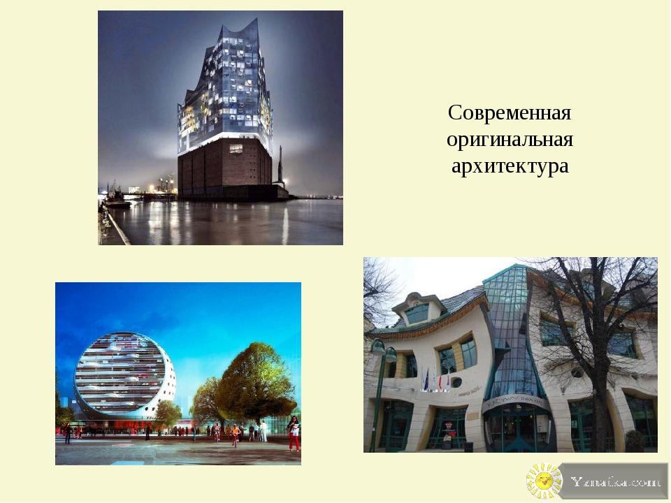 Современная оригинальная архитектура Yznaika.com. Самые качественные презента...