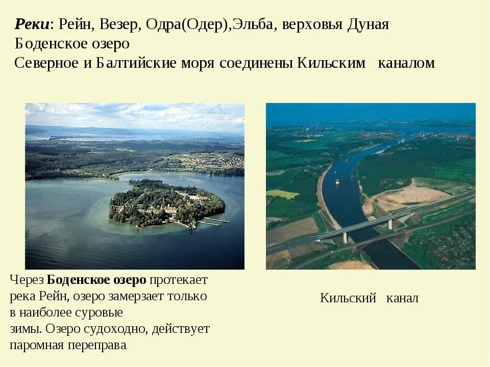 Реки: Рейн, Везер, Одра(Одер),Эльба, верховья Дуная Боденское озеро Северное...