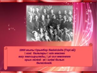 1860 жылы Орынбор бекінісінде (Торғай) қазақ балалары үшін мектеп ашу тапсыр