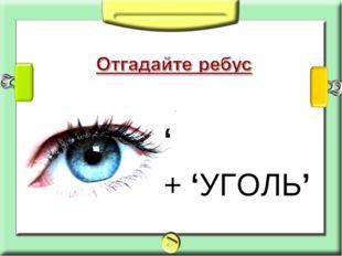 ' + 'УГОЛЬ'