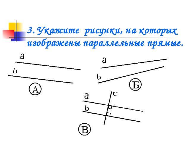3. Укажите рисунки, на которых изображены параллельные прямые.
