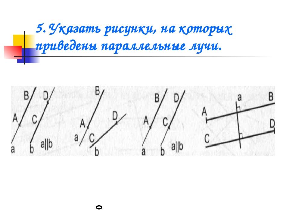 5. Указать рисунки, на которых приведены параллельные лучи.