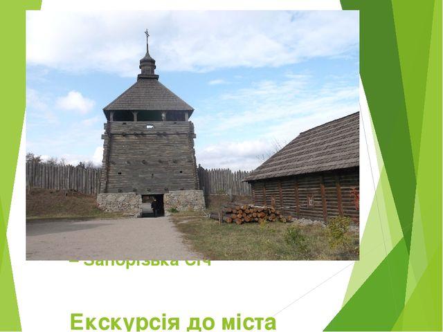 Колиска українського козацтва – Запорізька Січ Екскурсія до міста Запоріжжя....
