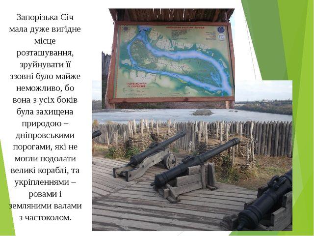 Запорізька Січ мала дуже вигідне місце розташування, зруйнувати її ззовні бул...