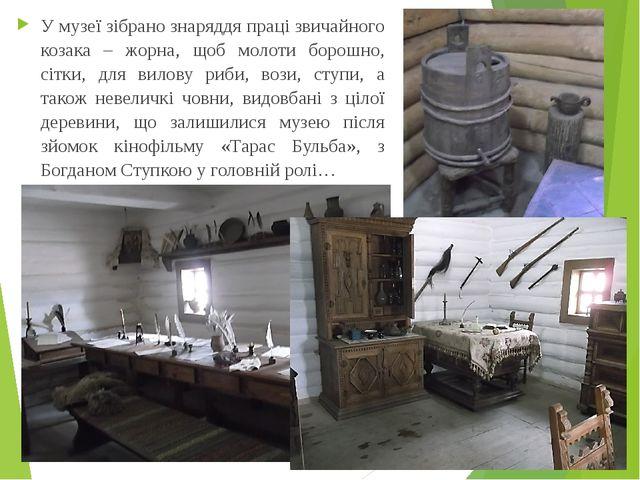 У музеї зібрано знаряддя праці звичайного козака – жорна, щоб молоти борошно,...