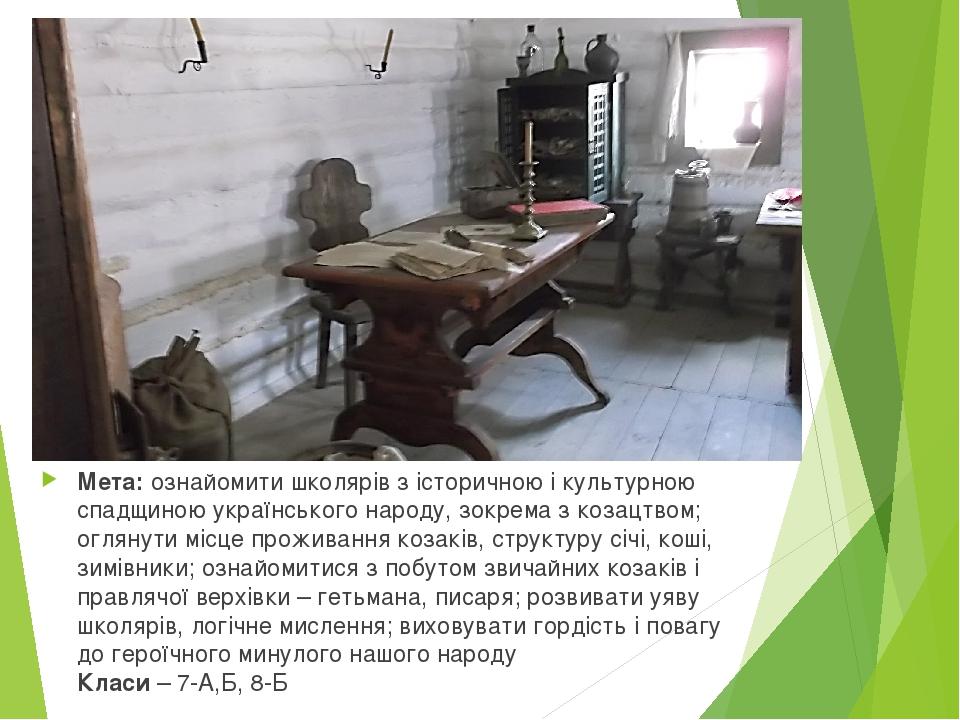 Мета: ознайомити школярів з історичною і культурною спадщиною українського на...