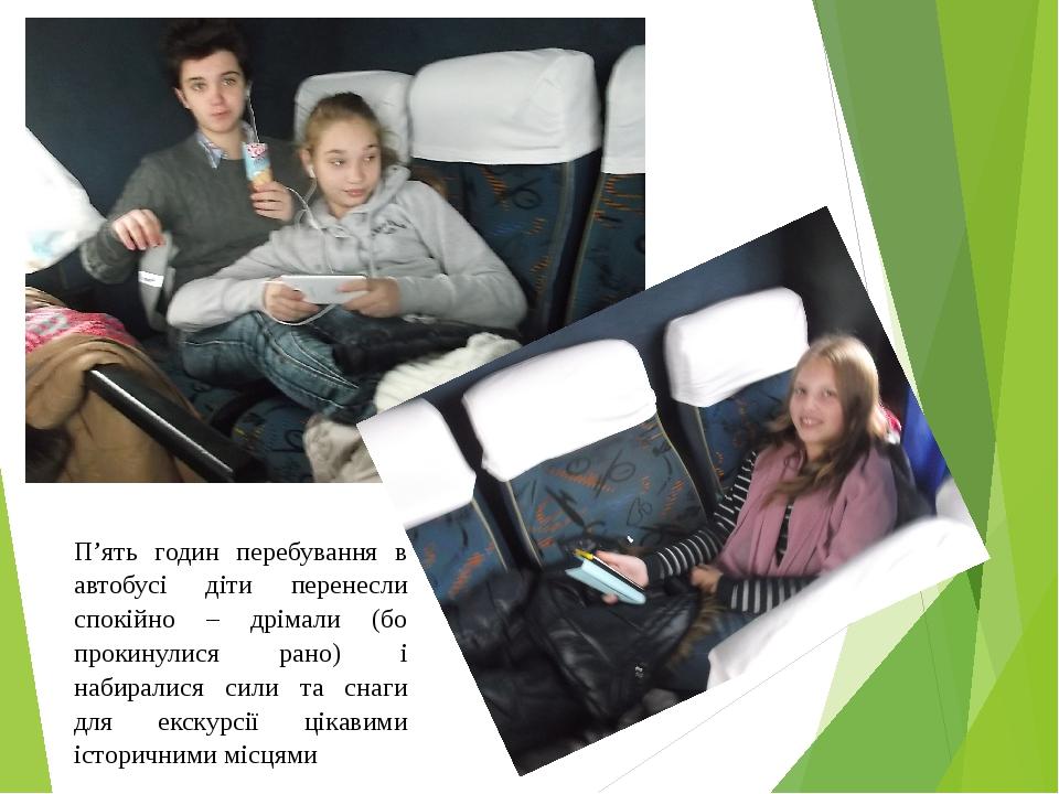 П'ять годин перебування в автобусі діти перенесли спокійно – дрімали (бо прок...