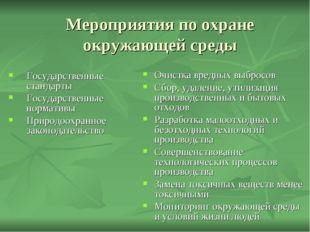 Мероприятия по охране окружающей среды Государственные стандарты Государствен