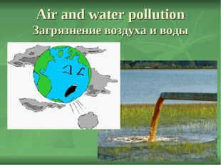 Air and water pollution Загрязнение воздуха и воды