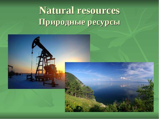 Natural resources Природные ресурсы