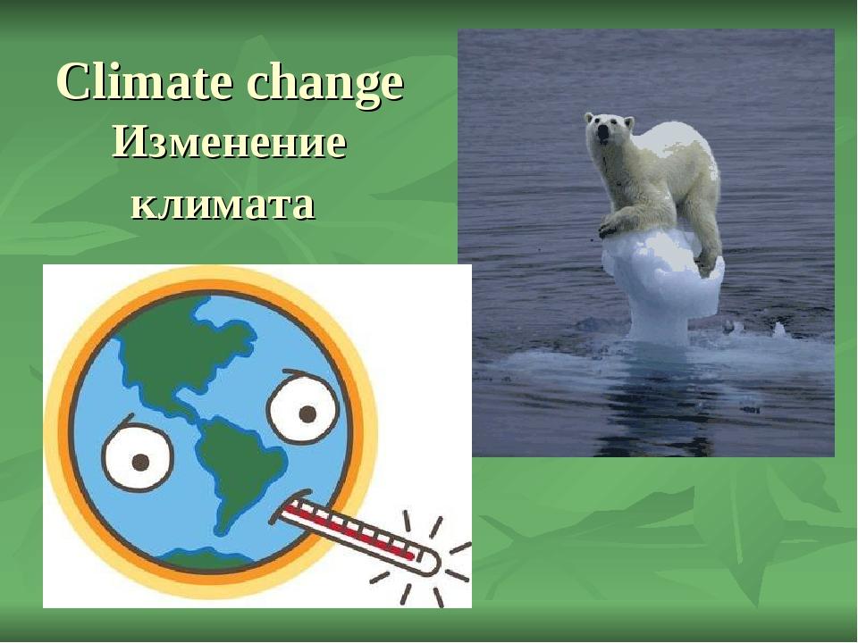 Climate change Изменение климата