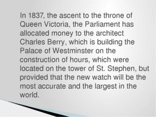 In 1837, the ascent to the throne of Queen Victoria, the Parliament has alloc