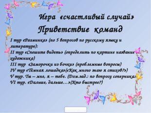 Приветствие команд І тур «Разминка» (по 5 вопросов по русскому языку и литера