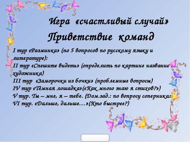 Приветствие команд І тур «Разминка» (по 5 вопросов по русскому языку и литера...