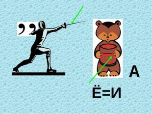 Ё=И А