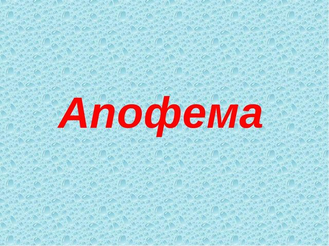 Апофема