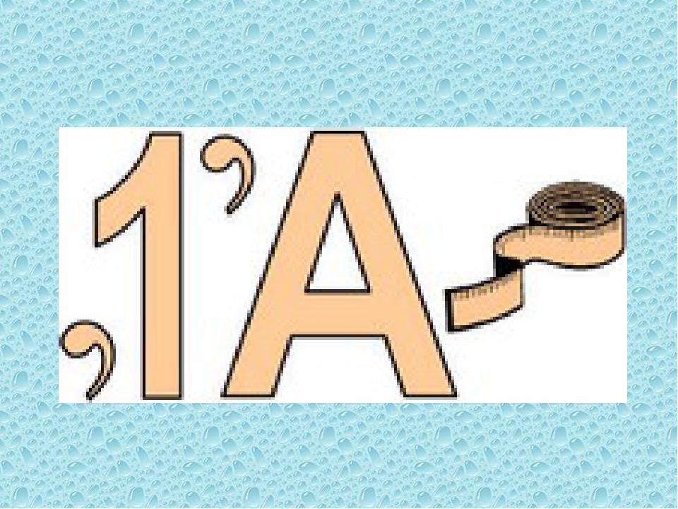 Ребусы в картинках математический