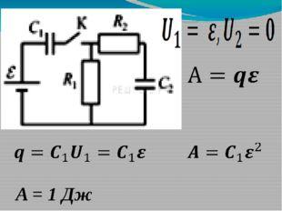 A = 1 Дж