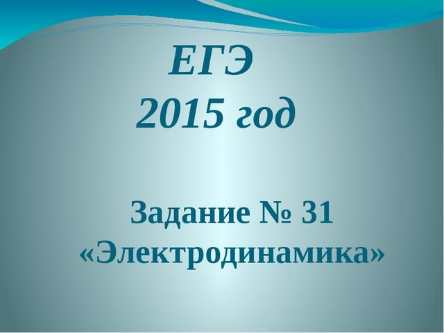 ЕГЭ 2015 год Задание № 31 «Электродинамика»