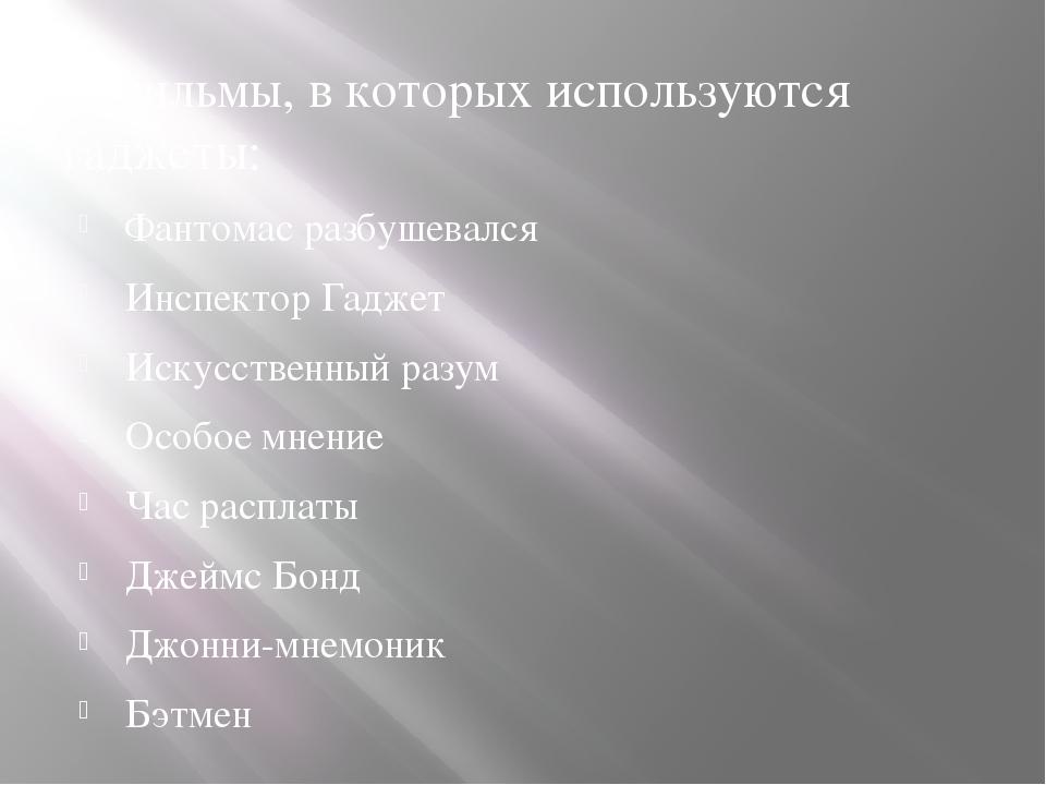 Интернет-магазины гаджетов: adgetblog— блог невероятных вещей; popgadoba.ru...