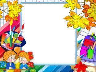 цели: Повторить пройденный материал; Научиться использовать в письменной и у