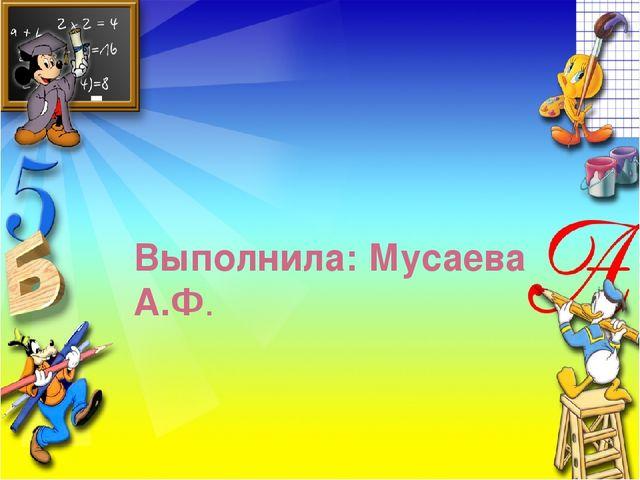 Выполнила: Мусаева А.Ф.
