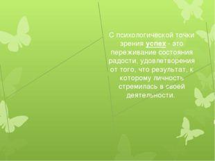 С психологической точки зрения успех - это переживание состояния радости, удо