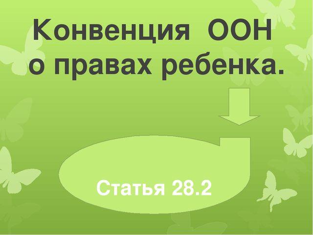 Конвенция ООН о правах ребенка. Статья 28.2