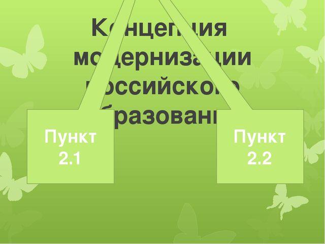 Концепция модернизации российского образования Пункт 2.1 Пункт 2.2