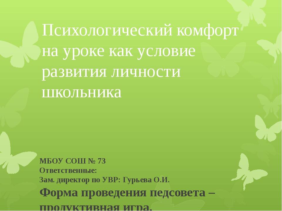 Психологический комфорт на уроке как условие развития личности школьника МБОУ...