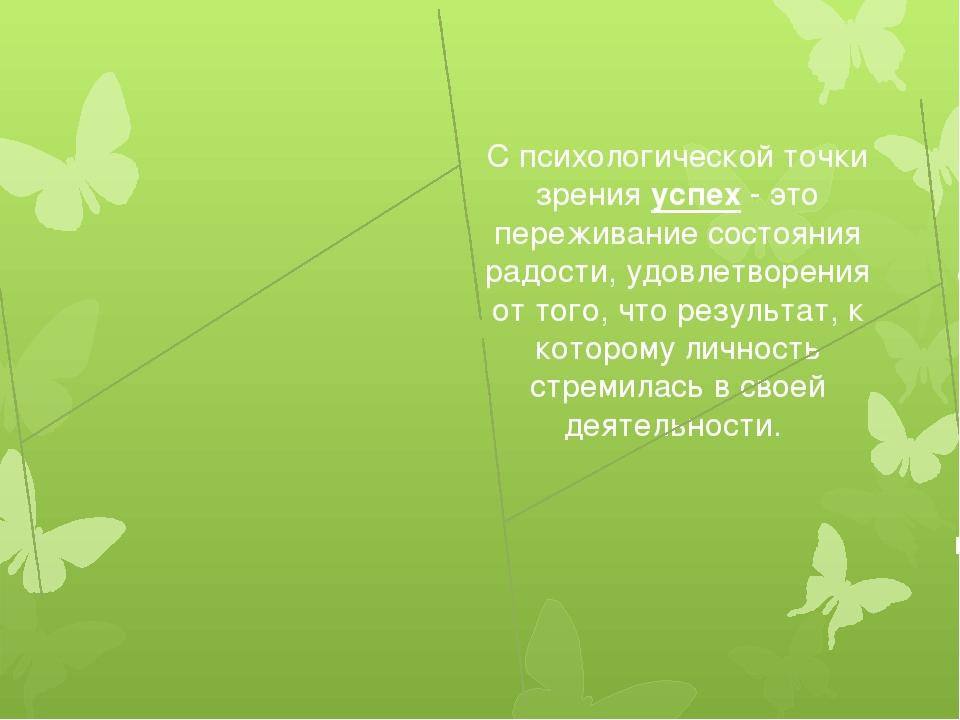С психологической точки зрения успех - это переживание состояния радости, удо...