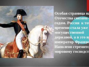 Особая страница нашего Отечества связана с 1812 годом. Россия к тому времени