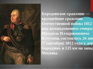 Бородинское сражение — крупнейшее сражение Отечественной войны 1812 года под