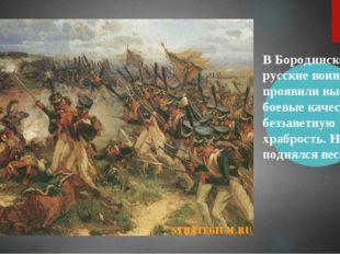 В Бородинской битве русские воины проявили высокие боевые качества и беззавет